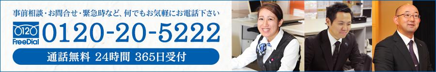 フリーダイヤル:0120-20-5222 通話無料 24時間 365日受付