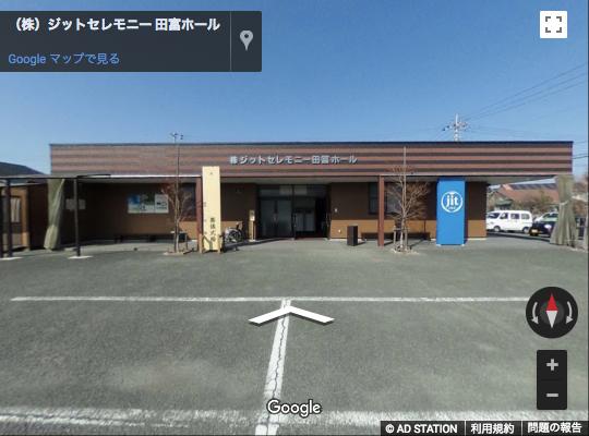 ジットセレモニー 田富ホール