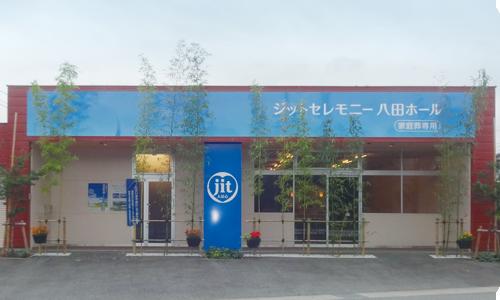 ジットセレモニー 八田ホール(家族葬専用)