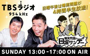 3月19日(日)TBSラジオ「爆笑問題の日曜サンデー」で山梨Made㈱が紹介されました!