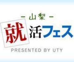 ジットグループ企業ガイダンス参加予定のお知らせ