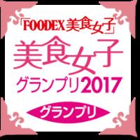 FOODEX JAPAN 2017 「美食女子 ママの愛」金賞受賞