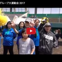 ジットグループ大運動会 2017